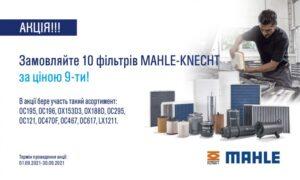 Акція MAHLE-KNECHT