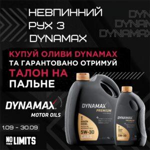 Невпинний рух з DYNAMAX