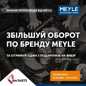 Осіння пропозиція від MEYLE