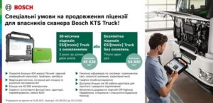 Спеціальні умови на продовження ліцензії ESI[tronic] для власників сканера Bosch KTS Truck