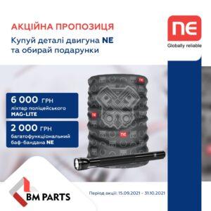 BM Parts: Акційна пропозиція від NE