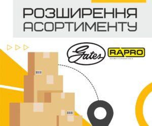AVDtrade: Розширення асортименту продукції бренду RAPRO