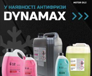 В компанії AVDtrade в наявності антифризи DYNAMAX